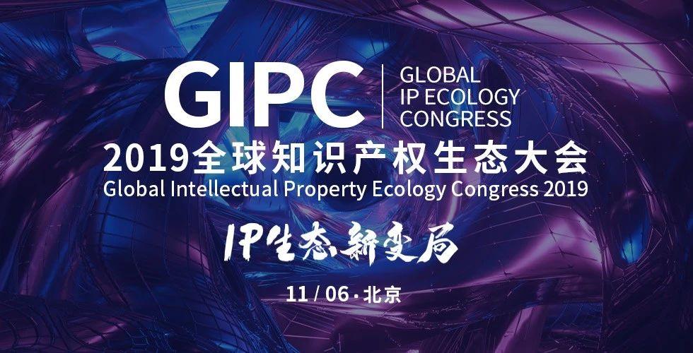 倒计时2天!2019GIPC全球知识产权生态大会(详细议程&注意事项)