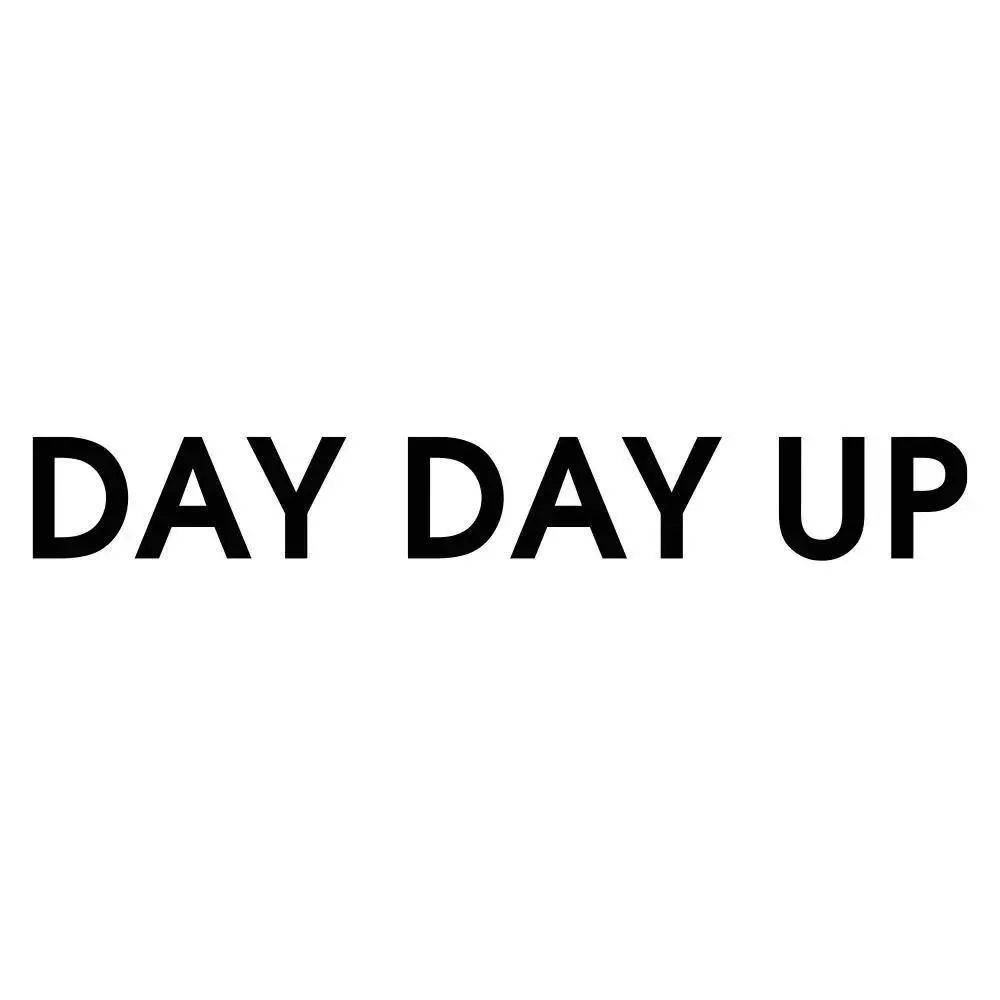 """""""day day up""""=""""天天向上""""么?"""