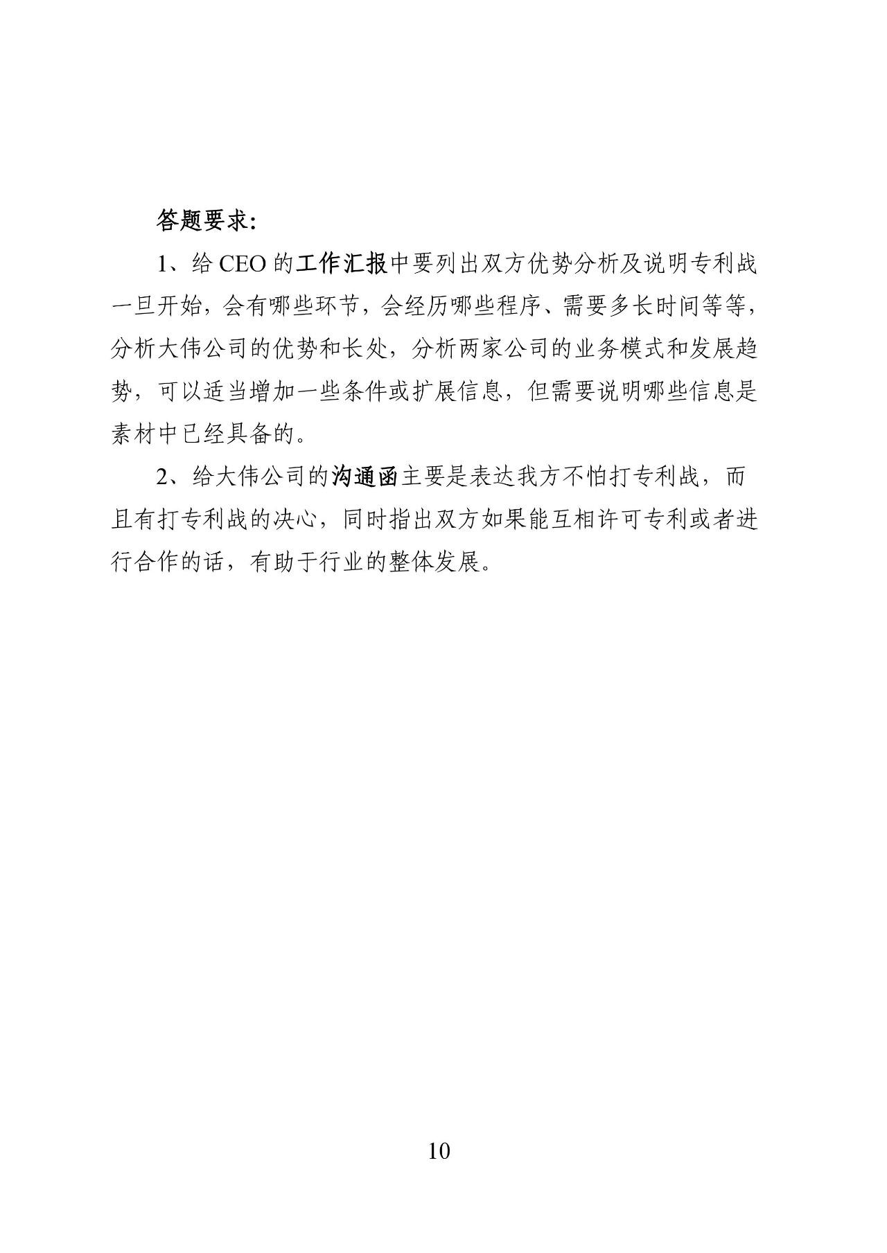 62万元奖金!2019 年广东省企业专利战大赛启动(附报名表)