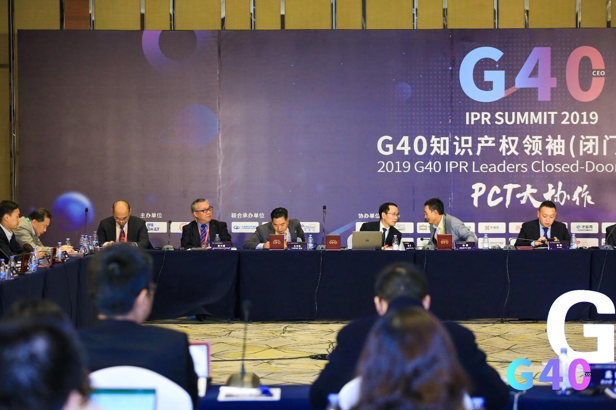 大佬云集!2019 G40知识产权领袖(闭门)峰会在京成功举办