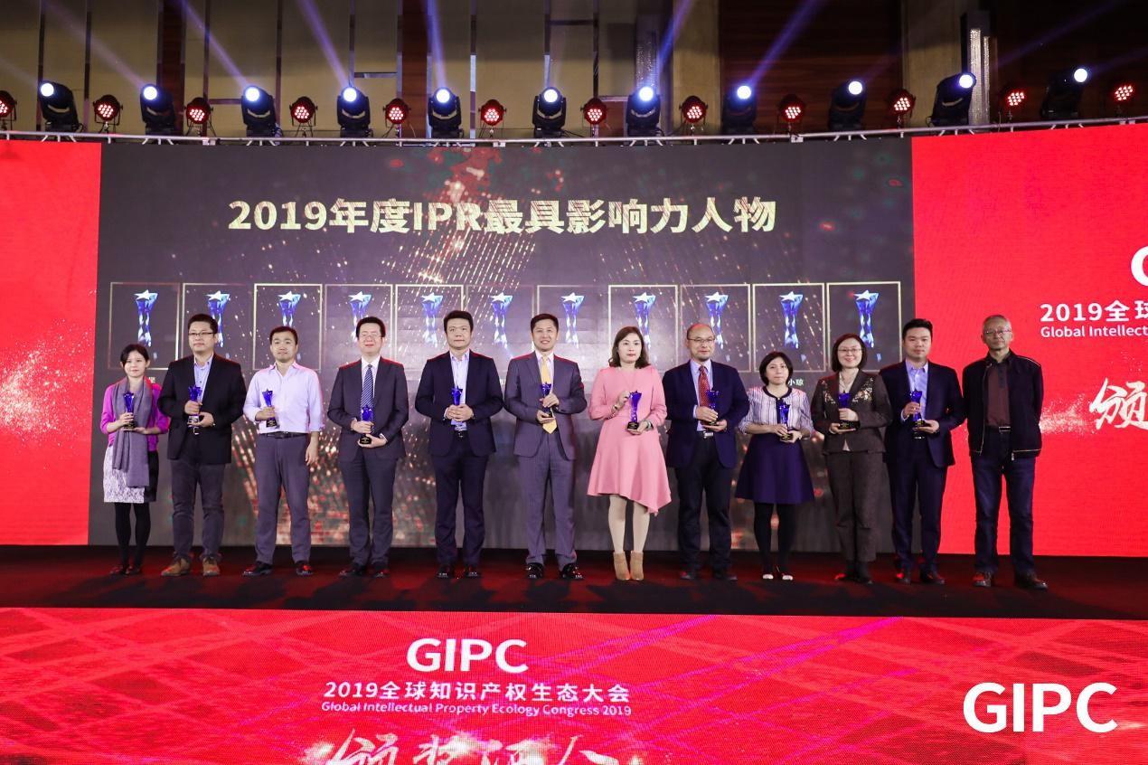 GIPC2019全球知识产权生态大会,在京圆满落幕!