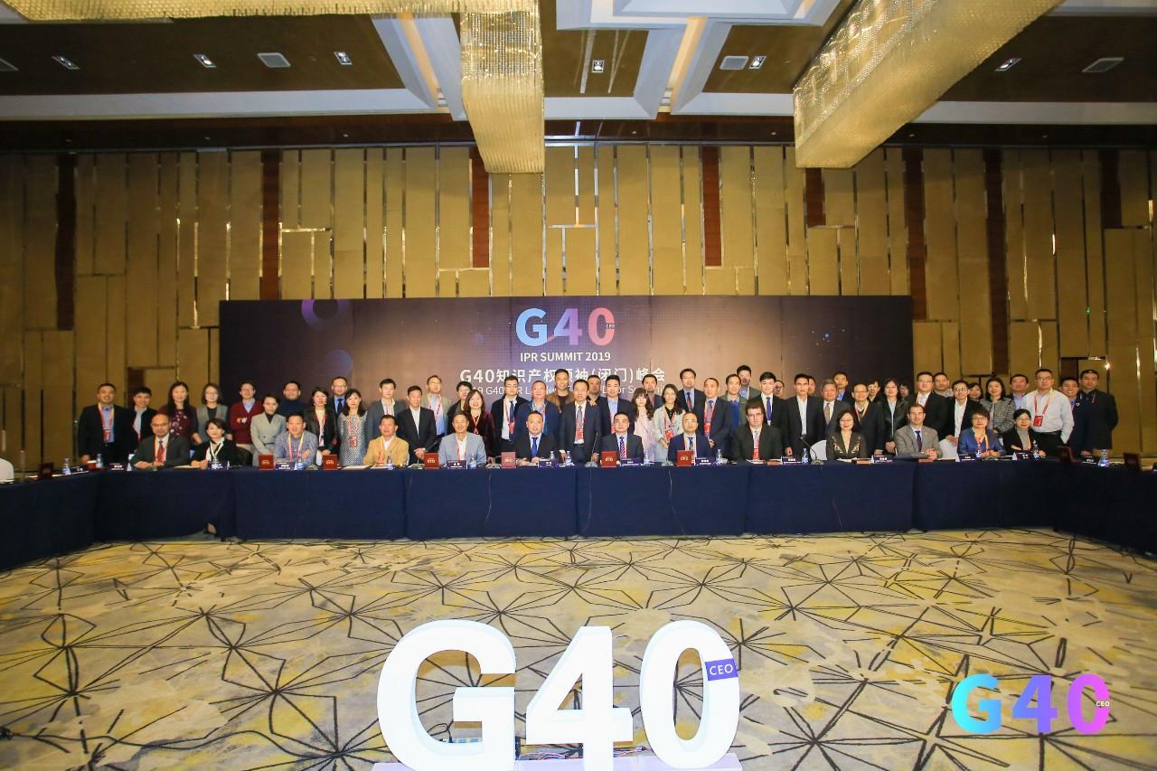 """2019GIPC全球知识产权生态大会丨汇桔获""""2019年度IPR最具影响力机构""""殊荣"""