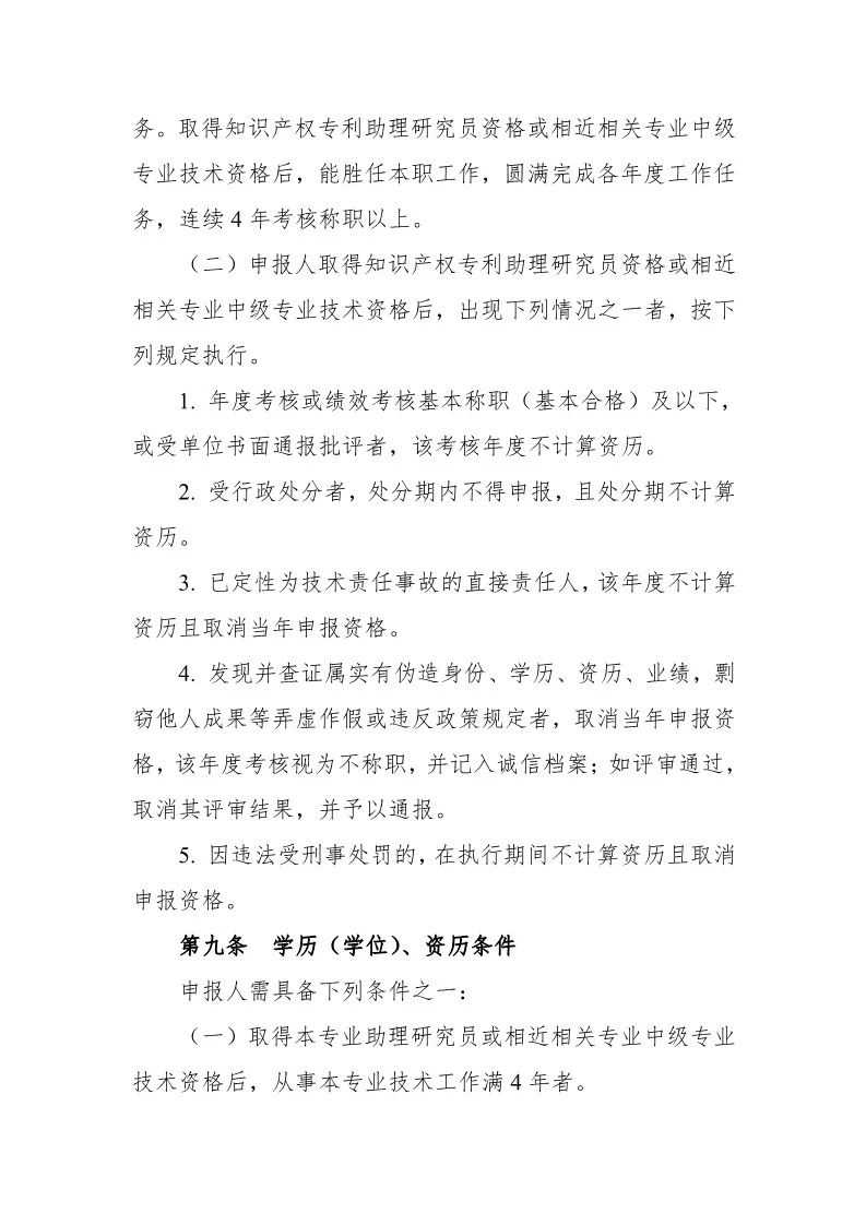 深圳:开展2019年度知识产权专业技术资格评审工作(附全文)