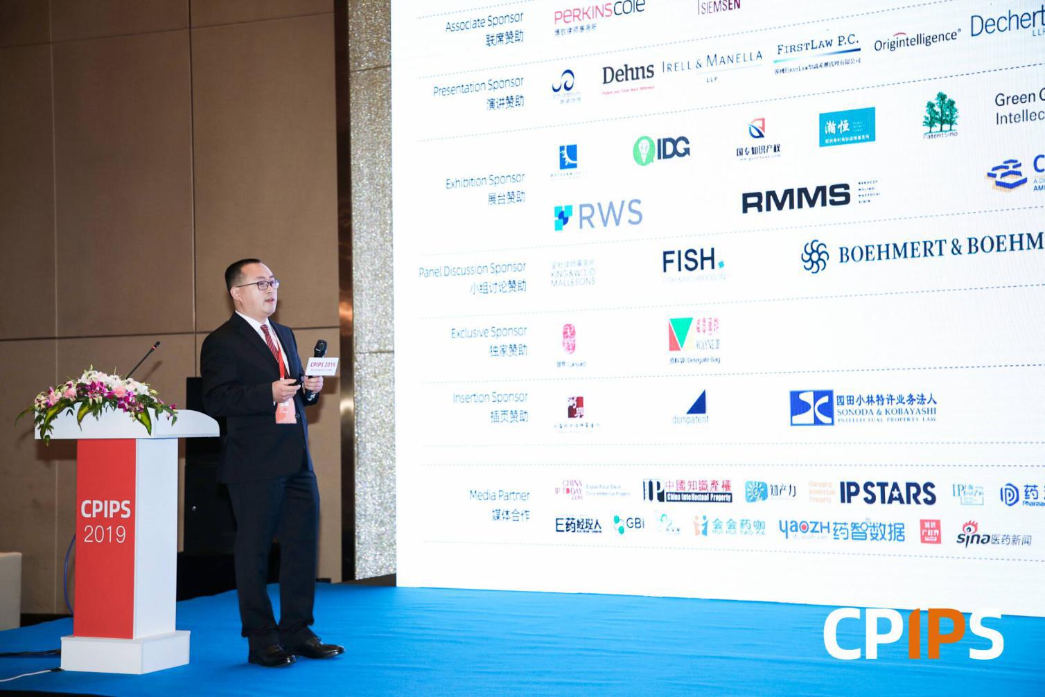 Day 2丨第四届中国医药知识产权峰会