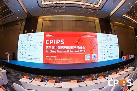 Day 3丨第四届中国医药知识产权峰会