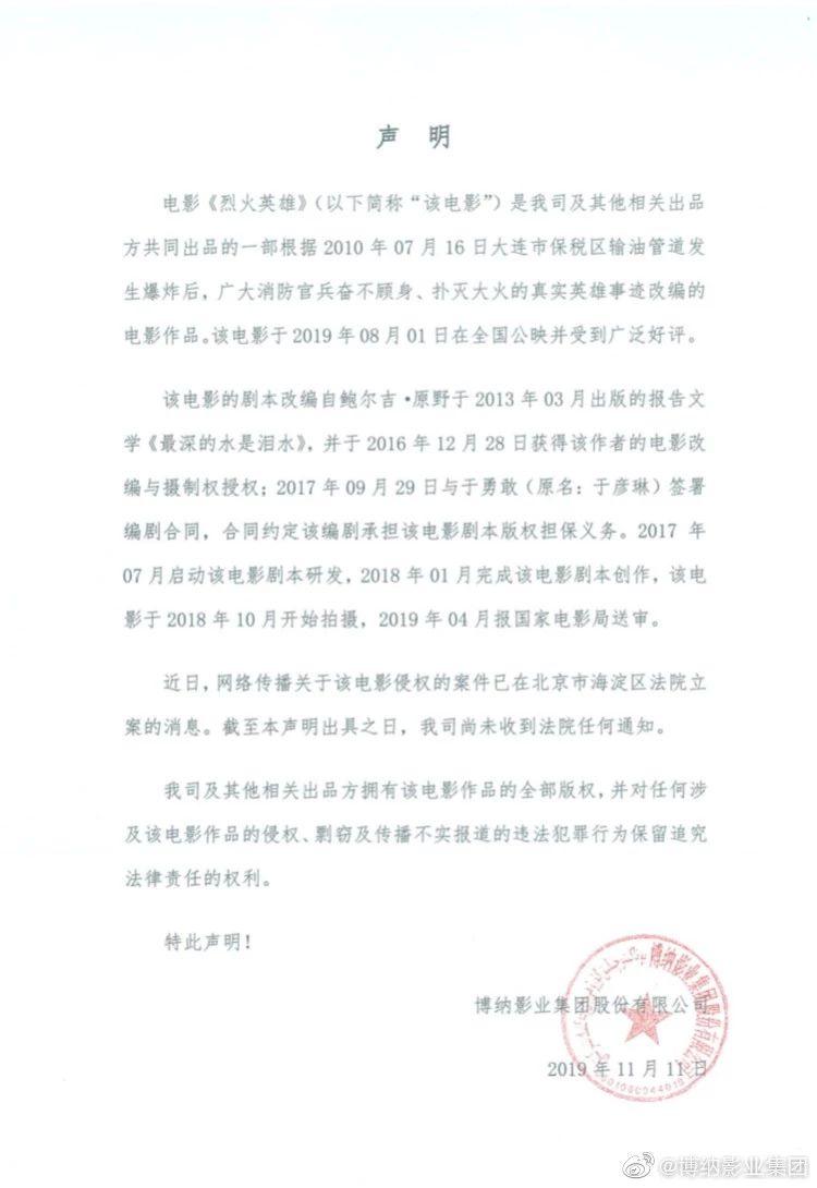 #晨报#《烈火英雄》涉抄袭被诉,最新回应来了;动画电影《哪吒》抄没抄《五维记忆》?北京知产法院正式受理
