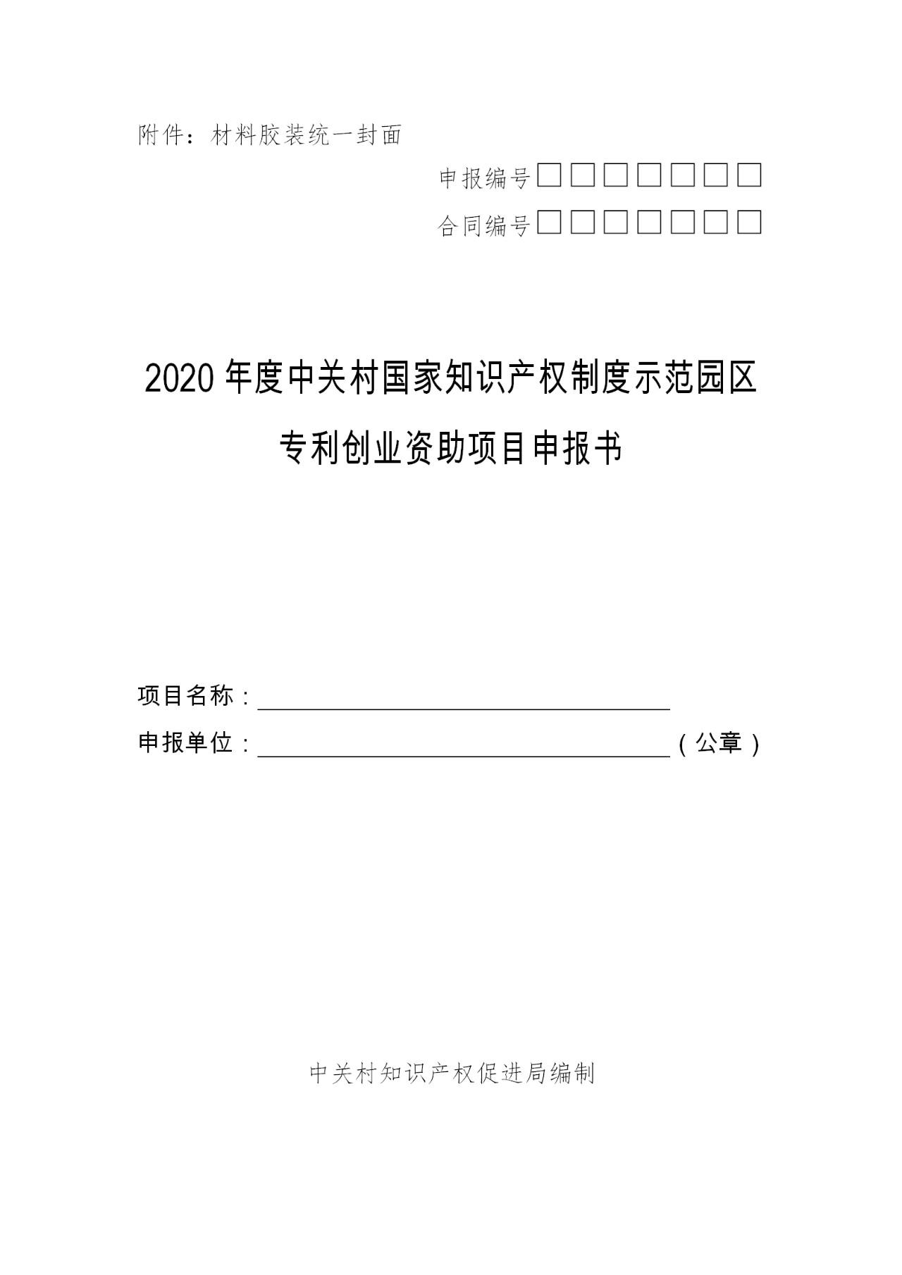 注意啦!2020年度中关村专利战略专项资金和专利创业专项资金开始申报啦!