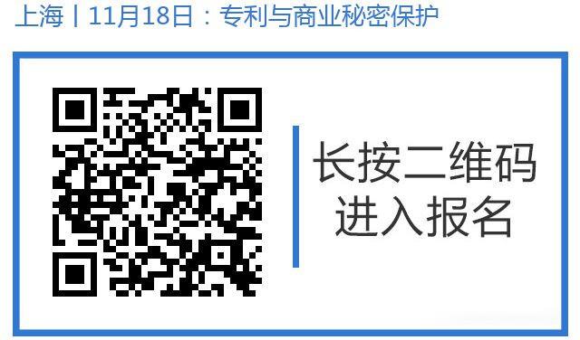 邀请函丨11月18日上海举办美国专利与商业秘密保护研讨沙龙,欢迎报名参加!
