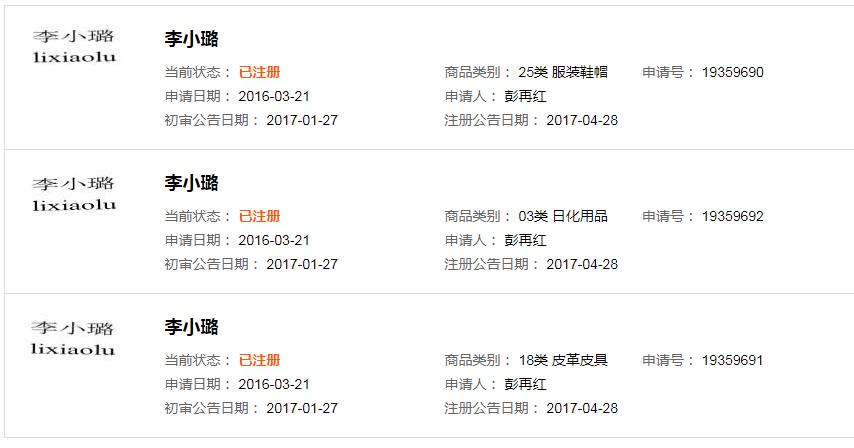 李小璐官宣离婚!网友猜测娱乐圈歌手PGone新公司的大量商标与她有关