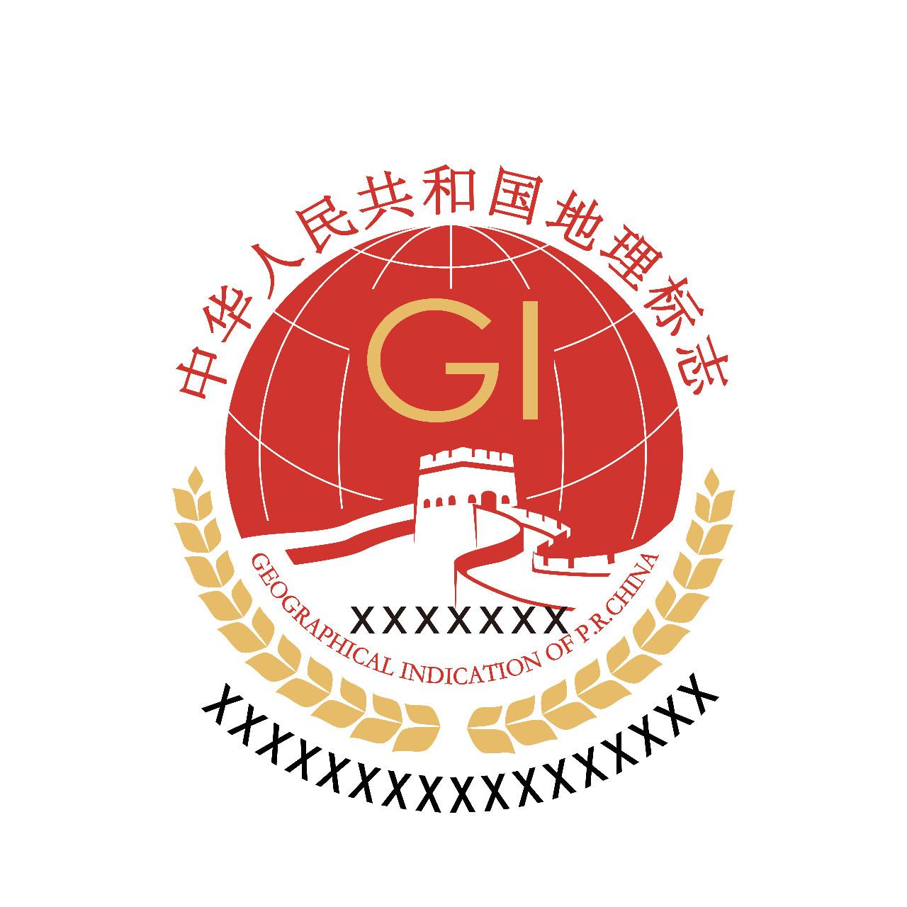 国知局发布《地理标志专用标志使用管理办法》征求意见稿