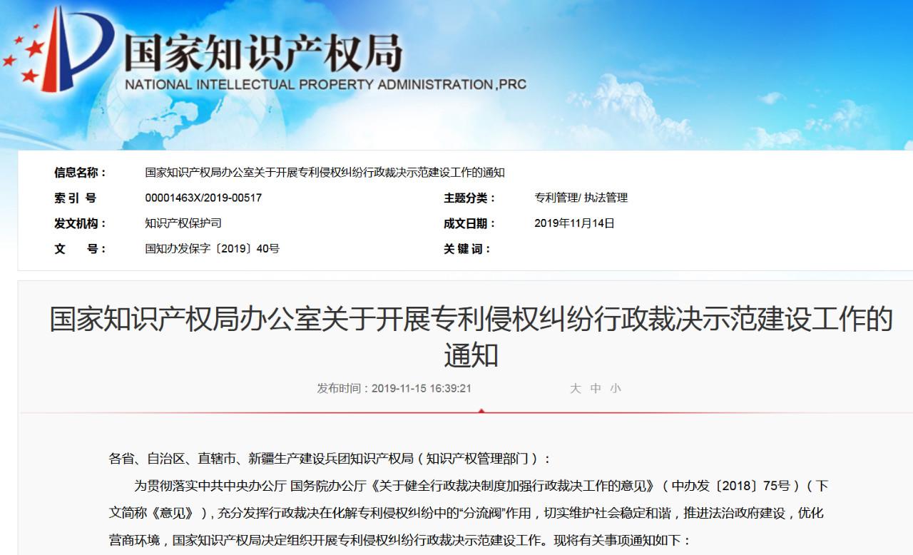 """国知局:开展""""专利侵权纠纷行政裁决示范""""建设工作(通知)"""