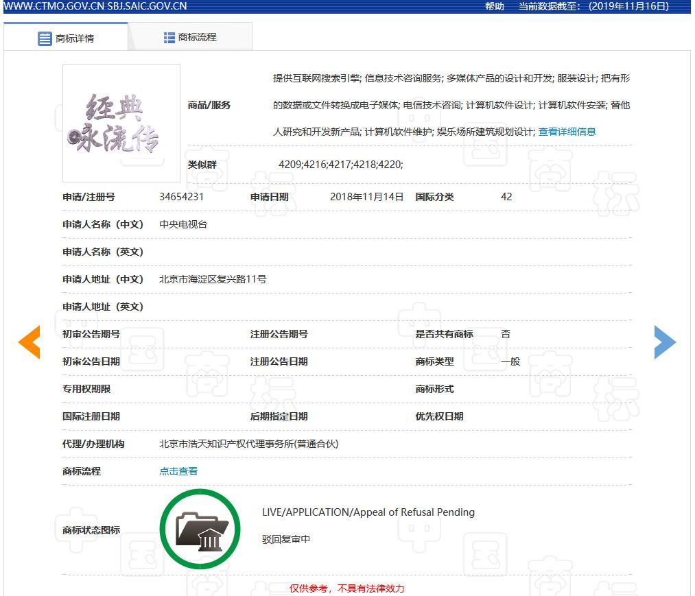 """中央电视台""""经典咏流传""""商标因缺乏显著特征被驳回"""