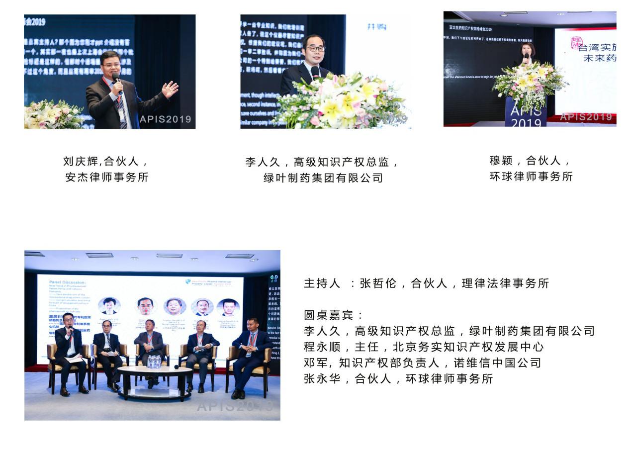 2019亚太医药知识产权领袖峰会在京圆满落幕