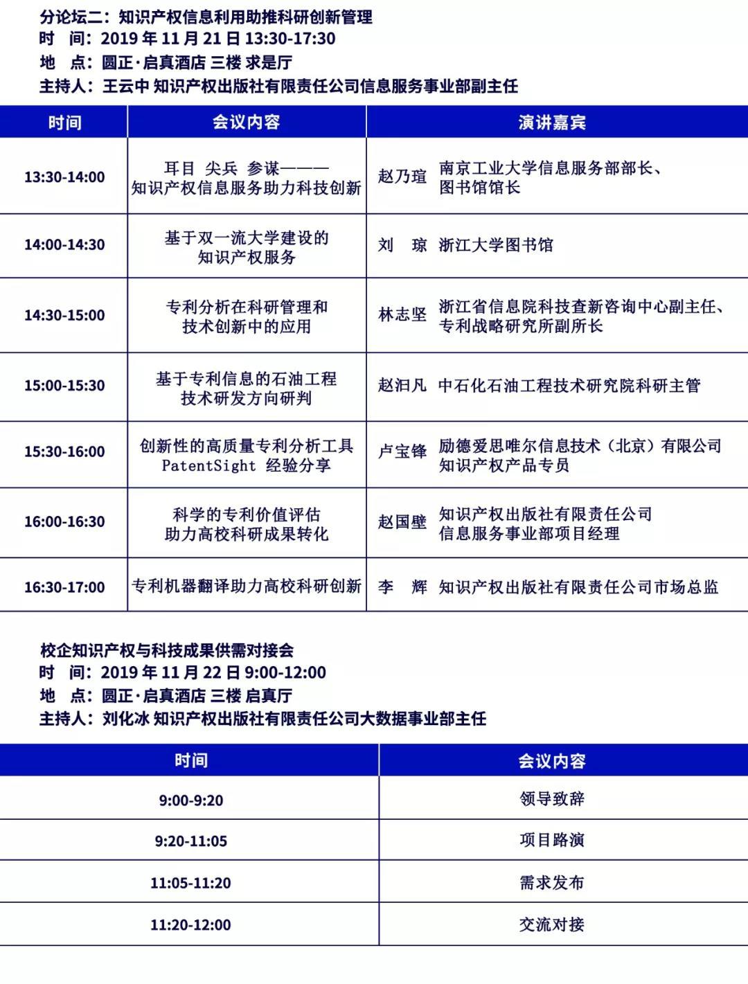 邀请函 | 第三届中国高校专利年会(UPAC)诚邀您参加