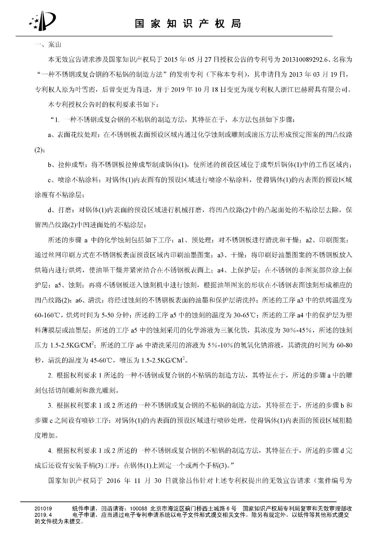 """索赔百亿的""""不粘锅专利""""被部分无效(附:决定书全文)"""
