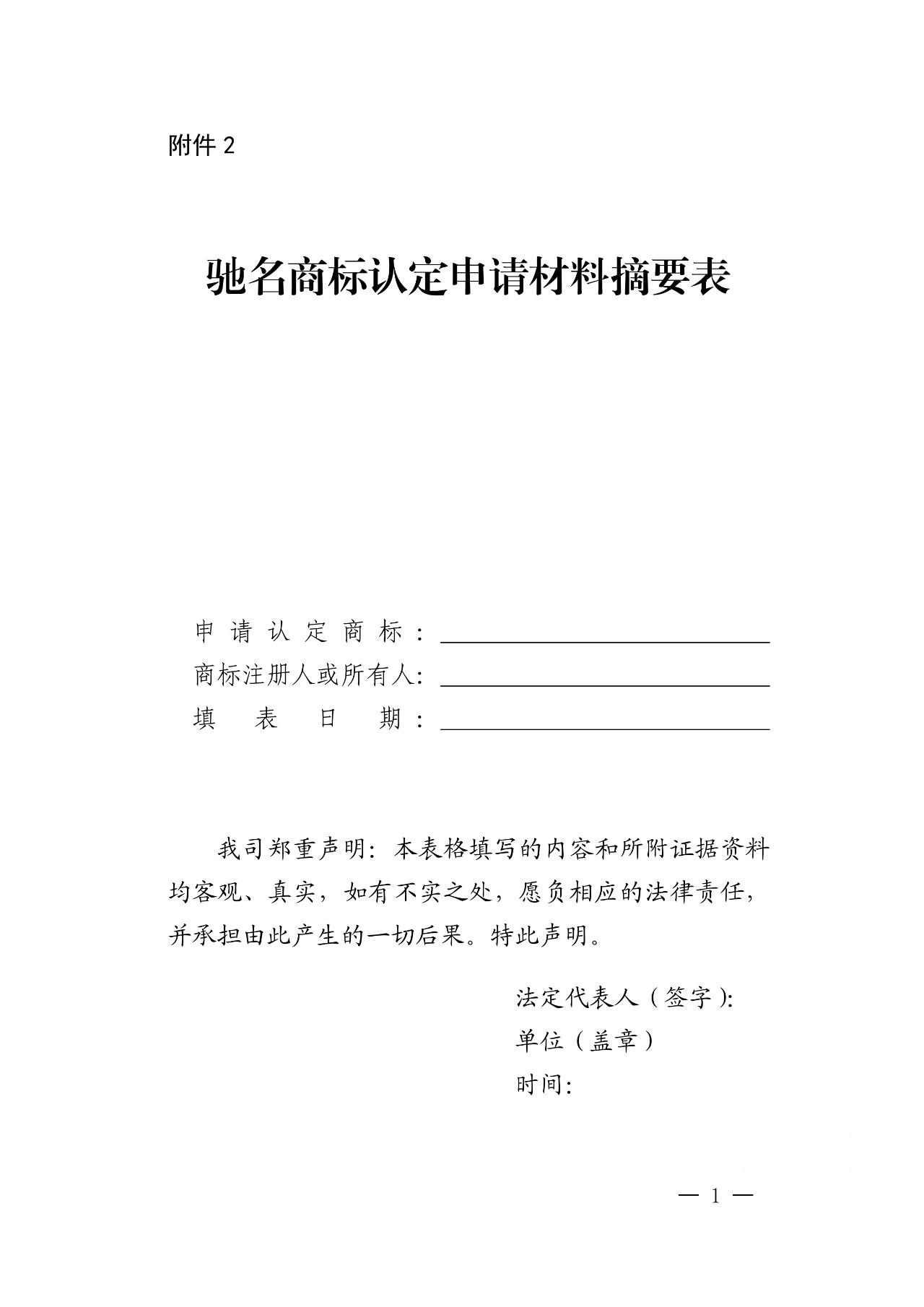 刚刚!国知局发布「加强查处商标违法案件中驰名商标保护」通知(全文)