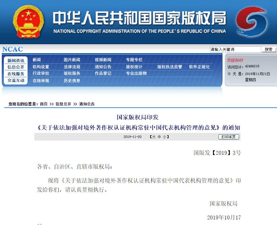 国家版权局:《关于依法加强对境外著作权认证机构常驻中国代表机构管理的意见》全文