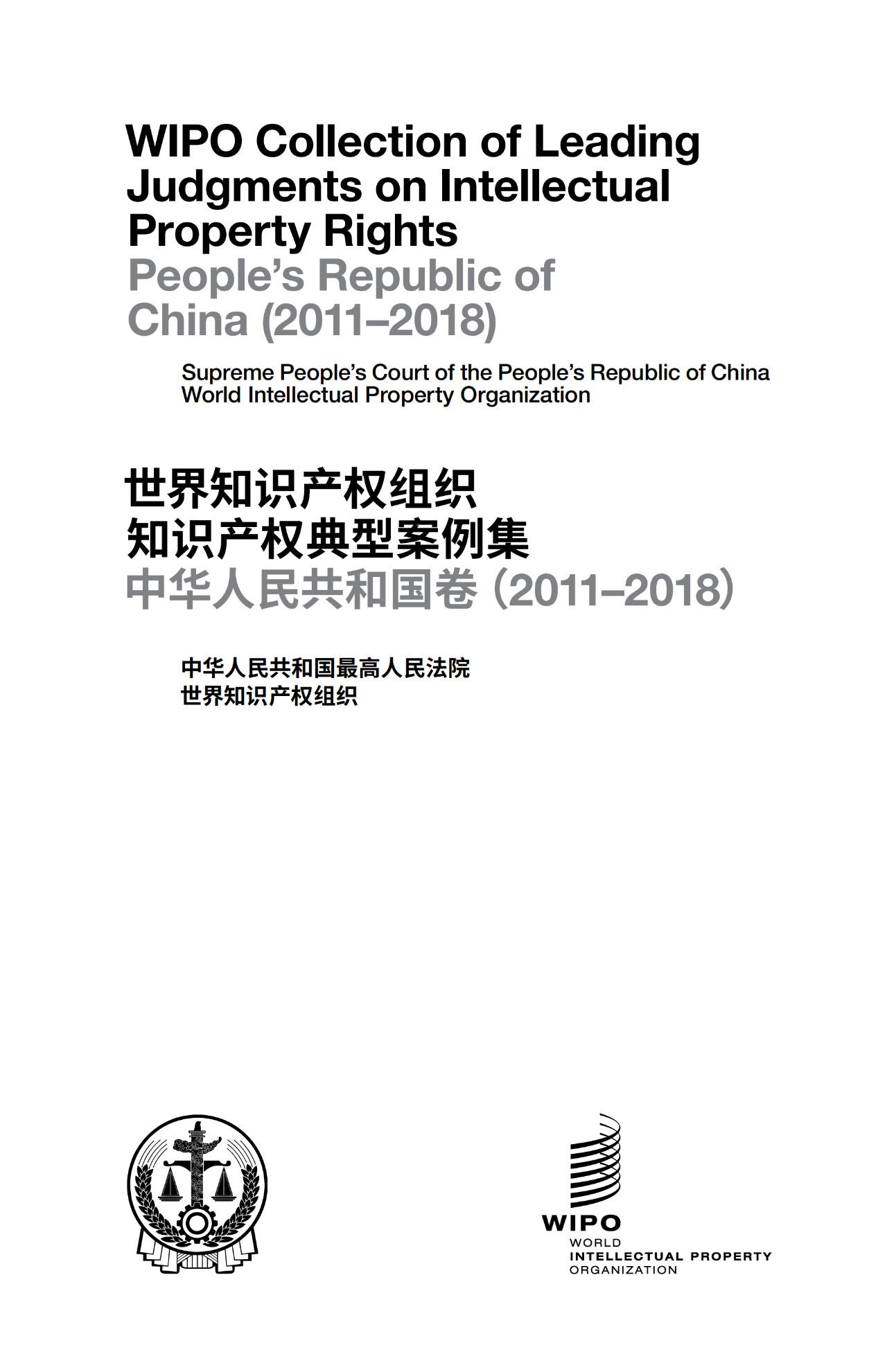 WIPO发布《知识产权典型案例集》出版物系列:中国贡献首卷