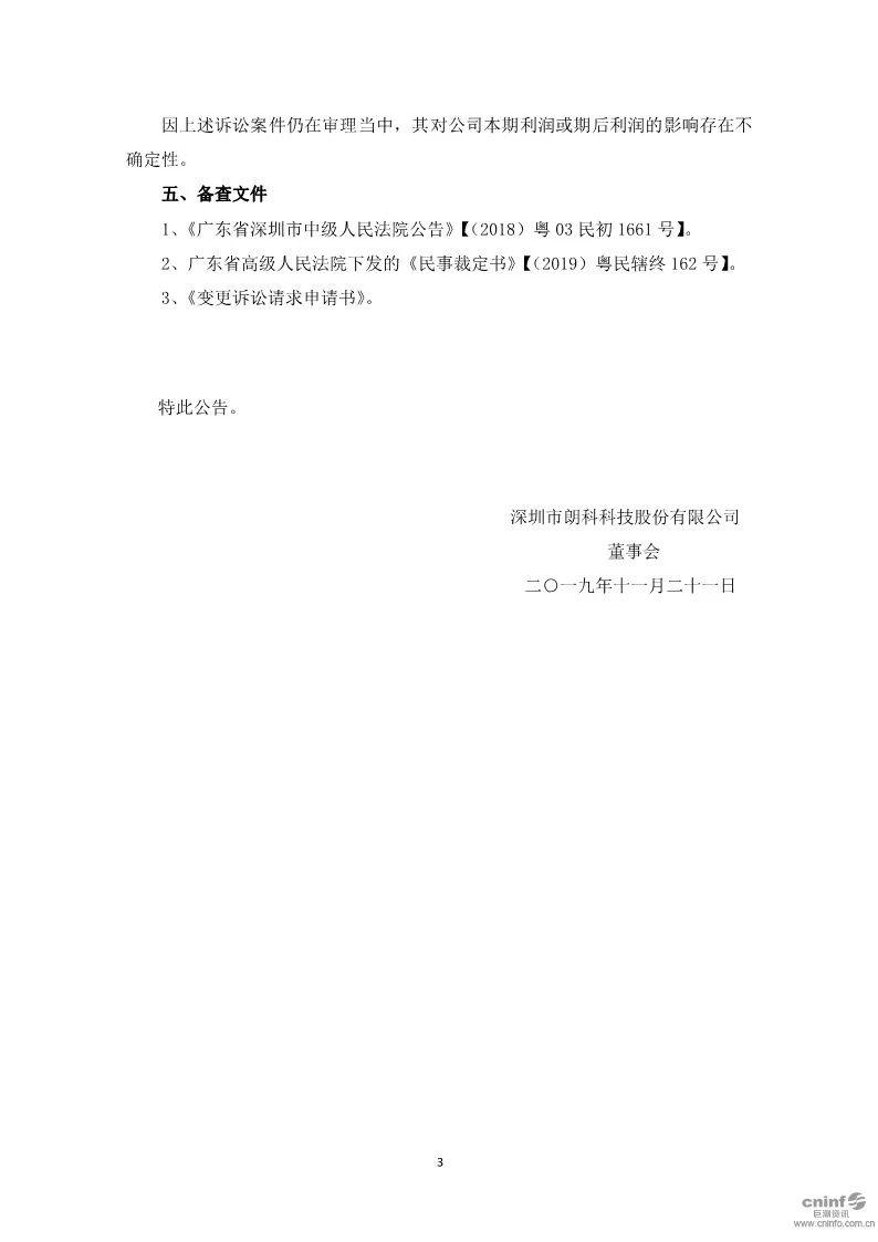 朗科U盘专利到期,不影响索赔9800万?(附:诉讼进展最新公告)