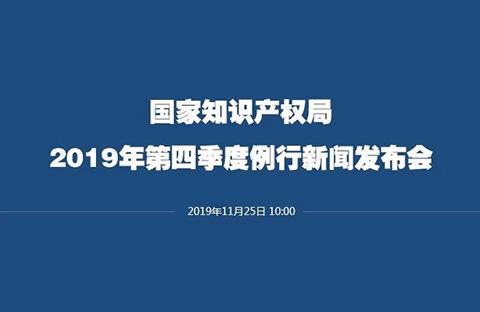 刚刚!国知局召开新闻发布会:解读《关于强化知识产权保护的意见》