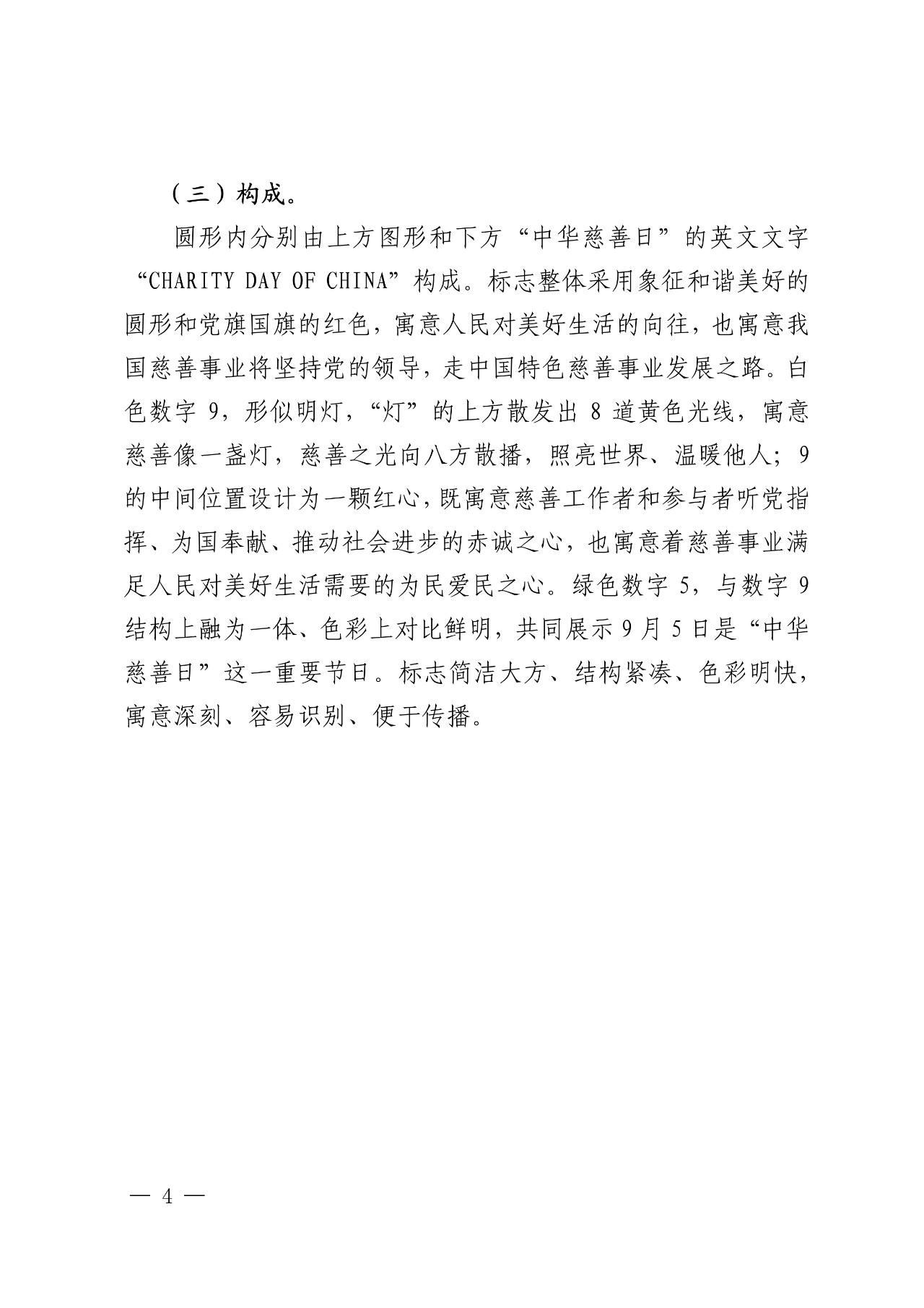 """#晨报#关于对中华人民共和国民政部""""中华慈善日""""官方标志登记备案的公告;知产法院在一起发明专利侵权案中对滴滴共享单车进行证据保全"""