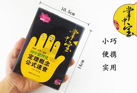 """""""掌中宝""""商标 VS""""掌中宝""""图书"""