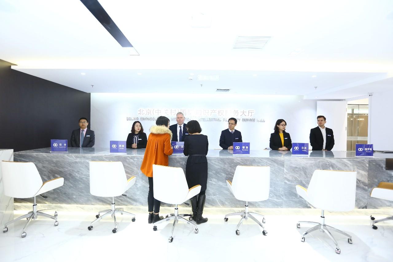 刚刚!北京(中关村)国际知识产权服务大厅揭牌,正式对社会开放