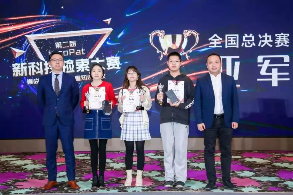 刚刚!第二届incoPat新科技检索大赛全国总决赛在京圆满落