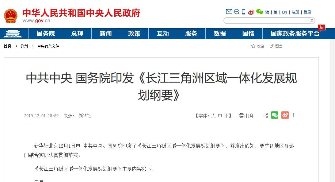 中共中央、国务院印发《长江三角洲区域一体化发展规划纲要》的知识产权相关事宜