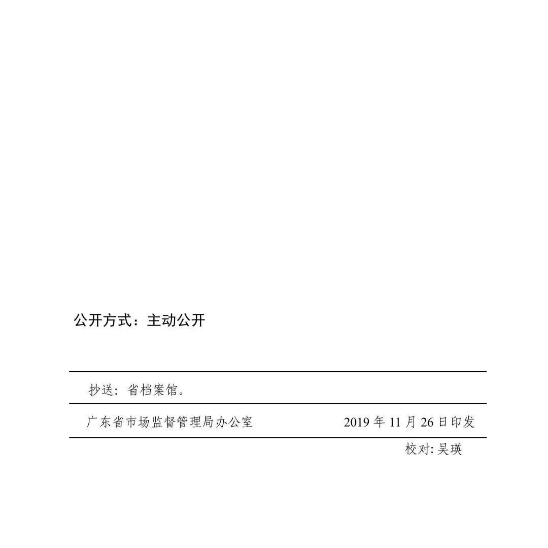 广东省市场监管局印发《2020年粤港澳大湾区高价值专利培育布局大赛工作方案》