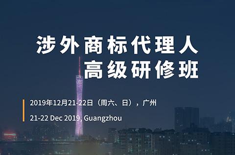 倒计时!「涉外商标代理人高级研修班 」广州站报名
