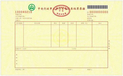 #晨报#2020.1.1起!专利和集成电路布图设计收费启用全国统一票据;关于国际ope电竞竞猜官方网站信息资源数据库开通使用的通知