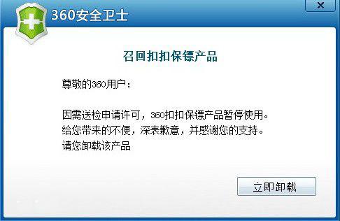 """360与腾讯""""冤家路窄""""又起商标之争(附:决定书全文)"""