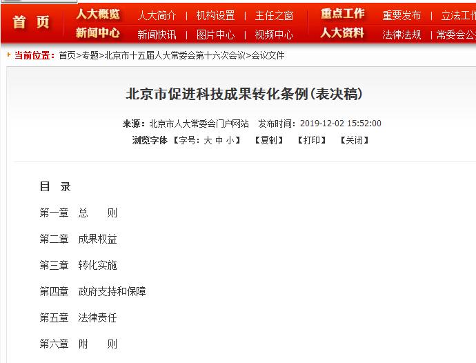 2020年1月1日起,《北京市促进科技成果转化条例》将正式实施!(附全文)
