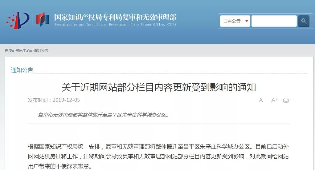 重要通知!国知局复审和无效审理部将整体搬迁至朱辛庄