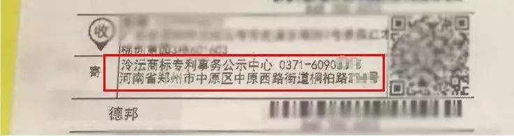 """骗局提醒!国知局:关于""""专利文件快递到付骗局""""的重要提示"""