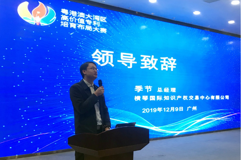 2020年粤港澳大湾区高价值专利培育布局大赛首站宣讲在穗举行