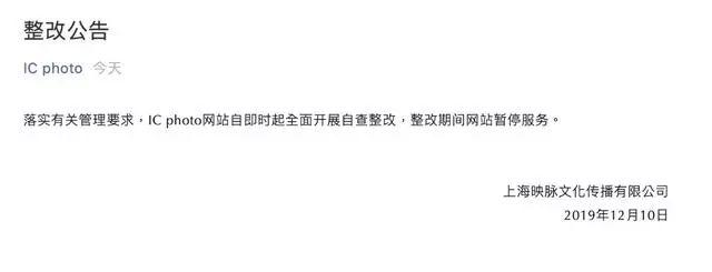 #晨报#中国知识产权信息联盟在京成立;视觉中国和ICphoto被暂停服务整改
