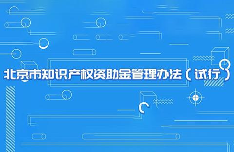 《北京市知识产权资助金管理办法(试行)》政策解读要点