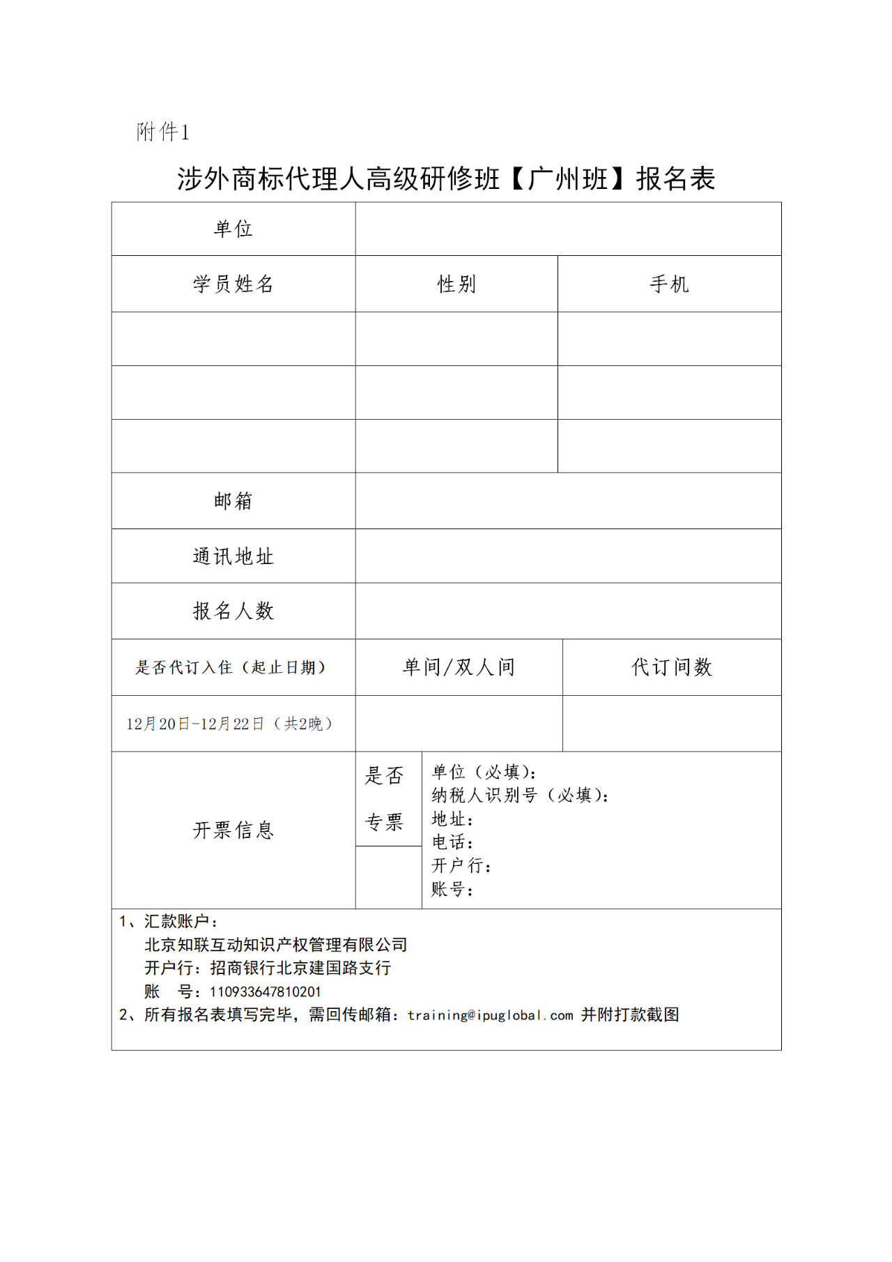 更新版!「涉外商标代理人高级研修班 」广州站倒计时报名