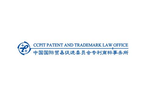 「中国国际贸易促进委员会专利商标事务所」资讯汇总
