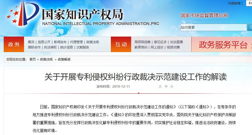 国知局:专利侵权纠纷行政裁决示范建设工作解读
