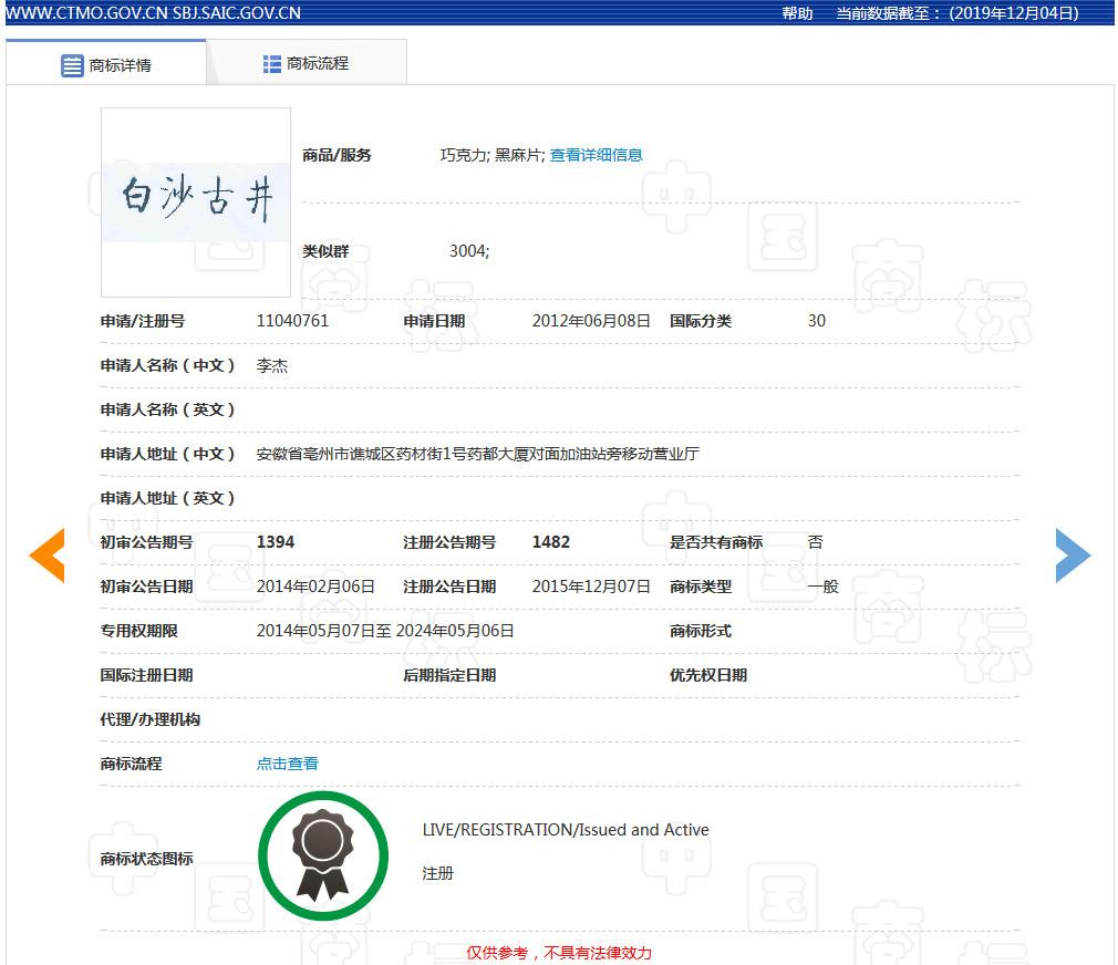 """""""春晚红人""""古井贡酒败诉,""""白沙古井""""商标不侵权"""