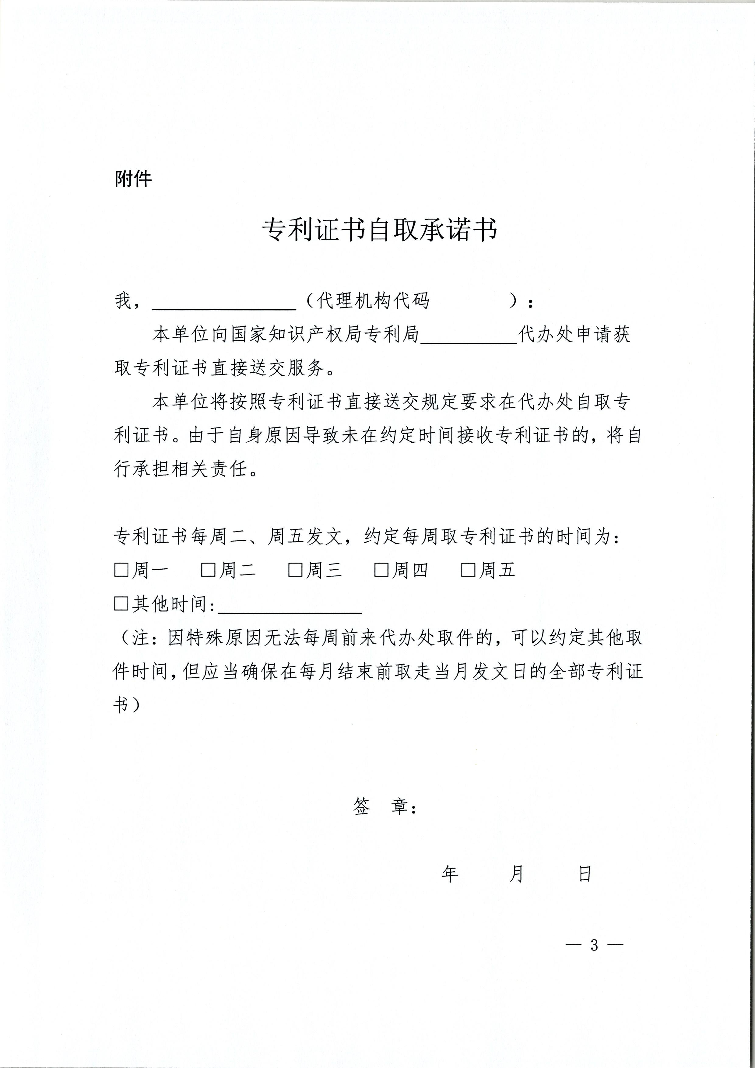 2020.1.1起!专利代理机构自取专利证书