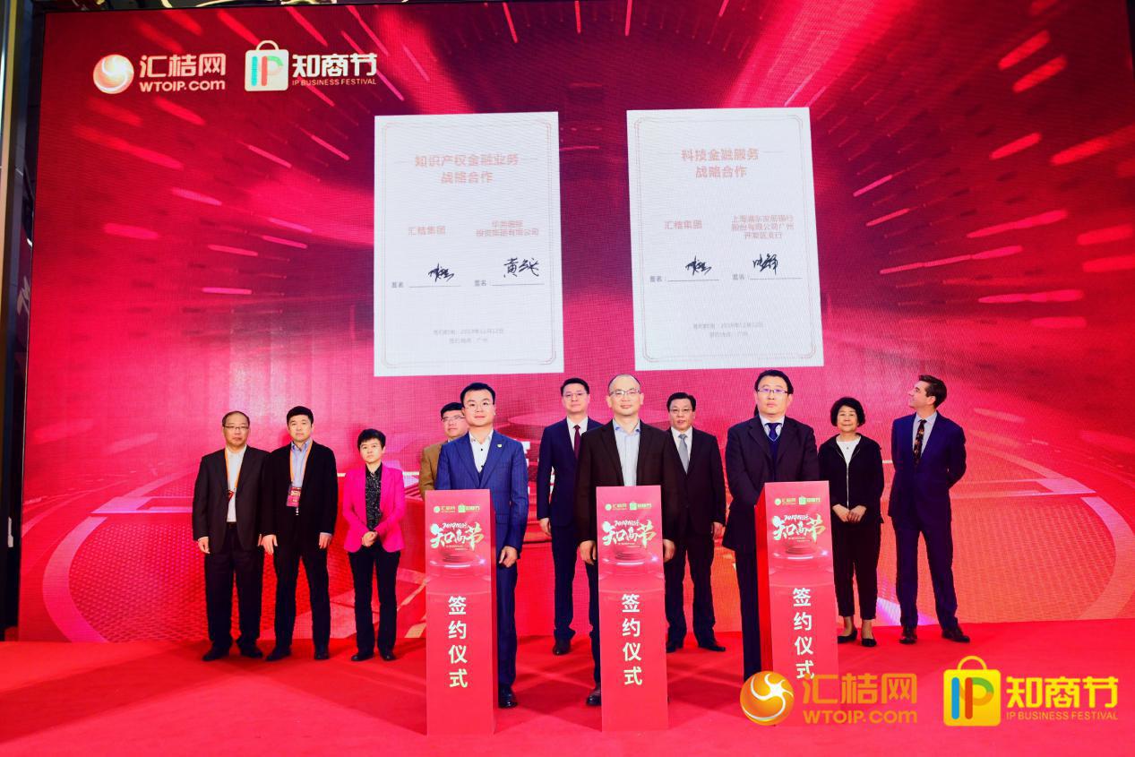汇桔2019国际知商节盛大开幕,全球IP力量云集广州,燃爆知产盛世