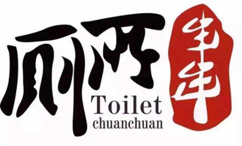 """""""厕所串串""""商标因不良影响全部被驳回了?"""