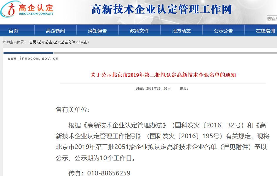 北京市2019年第一至四批拟认定高新技术企业名单