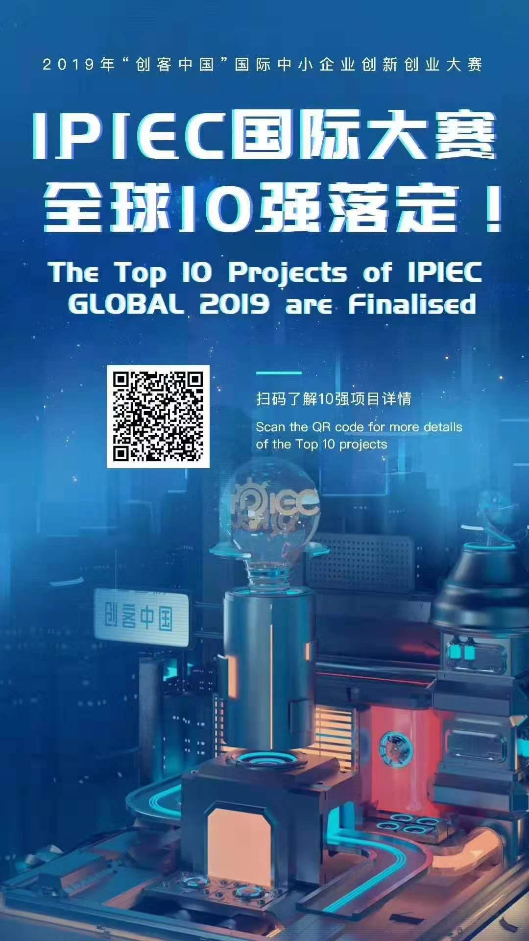 """汇桔2019""""创客中国""""国际创新创业大赛(IPIEC Global 2019)总决赛落幕,2048个项目,撬动百亿市场经济价值"""