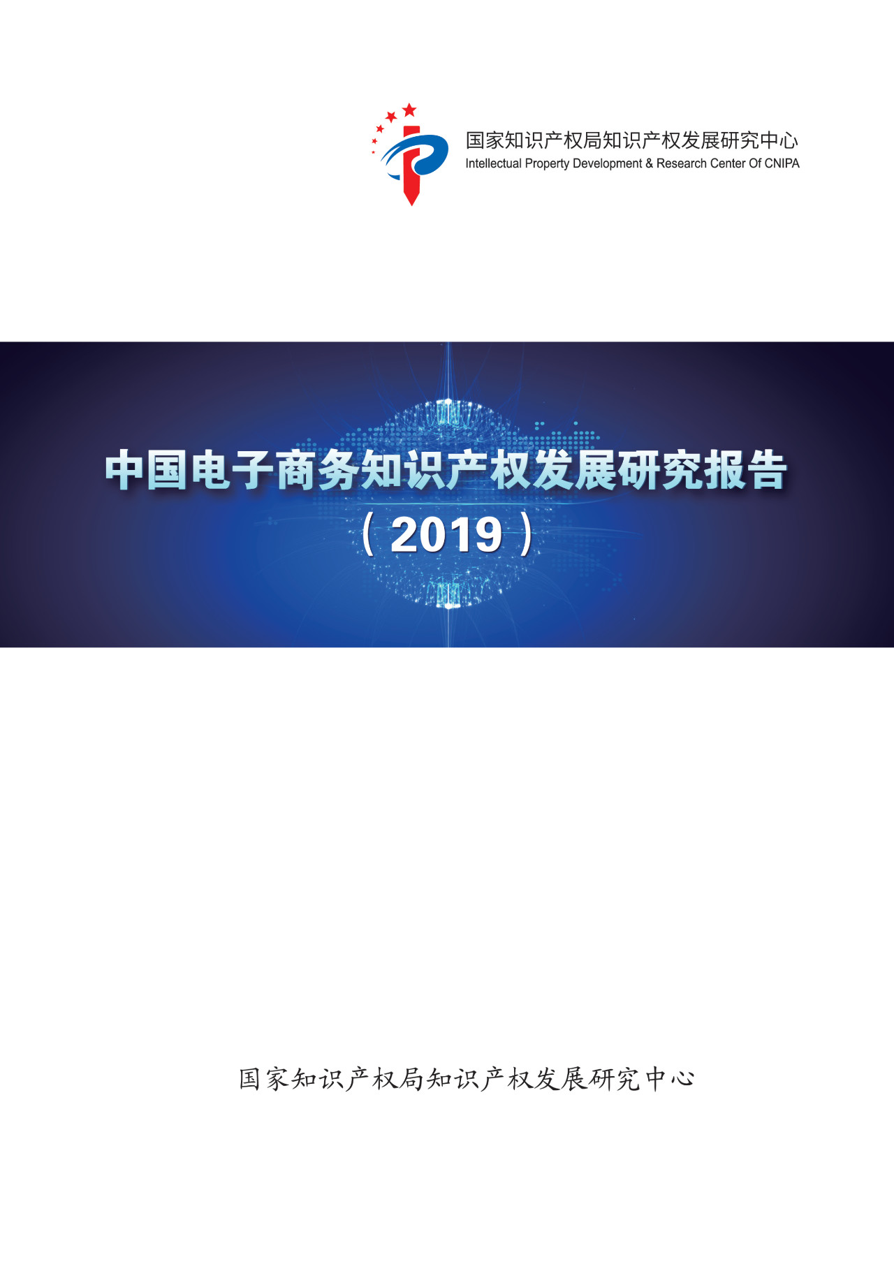 """国知局发布""""中国电子商务知识产权发展研究报告""""(附全文)"""
