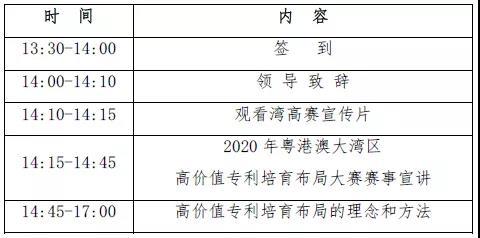 2020湾高赛巡讲『珠海站』即将开始!